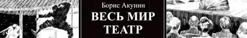 акунин театр средний